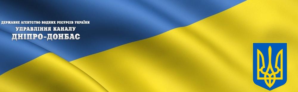 Управління каналу Дніпро-Донбас